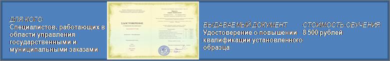Профессиональное управление государственными и муниципальными.